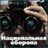 "Profile for Издательский дом ""Национальная оборона"""