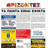 Profile for Νέοι Ορίζοντες