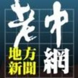 Profile for News for Chinese     老中地方新聞