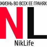 Редакция Niklife