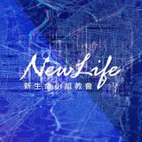 Profile for 新生命小組教會 NewLife Church