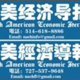 North American Economic Herald