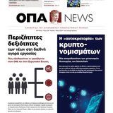 Profile for ΟΠΑ NEWS