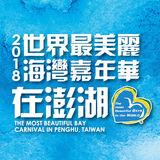 2018世界最美麗海灣嘉年華在澎湖