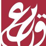 Profile for Qattan Foundation