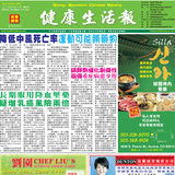 Rocky Mountain Chinese Weekly