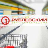 Profile for Сеть универсамов «Рублёвский»