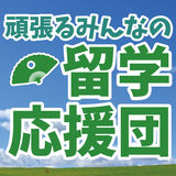 Profile for ryugakuouen