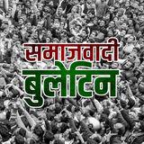 Profile for SamajwadiBulletin