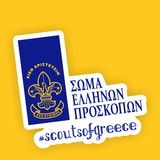 Profile for Ελληνικός Προσκοπισμός - Scouts of Greece