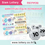Profile for Siam Lottery