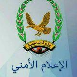 الإعلام الأمني اليمني - Yemen Security Media