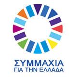 Profile for ΣΥΜΜΑΧΙΑ ΓΙΑ ΤΗΝ ΕΛΛΑΔΑ - ALLIANCE FOR GREECE