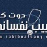 موقع طبيب نفساني دوت كوم http://tabibnafsany.com/