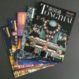 Tongthai 泰国通杂志