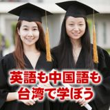 Profile for Taiwan Study Support Center