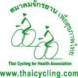สารสองล้อ สมาคมจักรยานเพื่อสุขภาพไทย