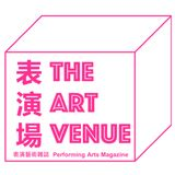 Profile for 表演場雙週刊 The Art Venue Bi-weekly