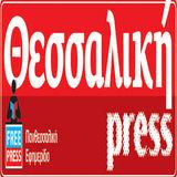 Profile for Θεσσαλική Press