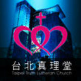 Profile for 台北真理堂 Taipei Truth Lutheran Church