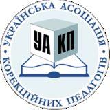 """Profile for ВГО """"Українська асоціація корекційних педагогів"""""""