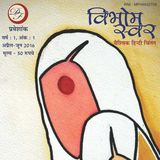 Profile for Vibhom Swar