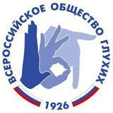 Profile for Всероссийское общество глухих