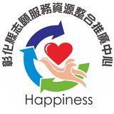 Profile for 彰化縣志願服務資源整合推廣中心