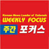 Profile for WEEKLY FOCUS