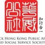 Profile for Hong Kong Public Affairs and Social Service Society  University of Warwick