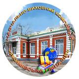 НВК Якимівська Гімназія